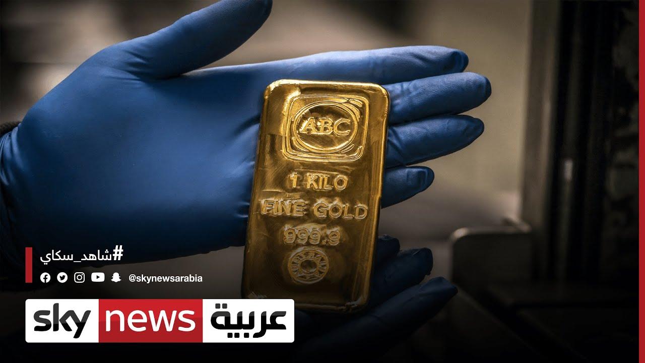 ما هو الأفضل في الوقت الحالي..بيع أم شراء الذهب؟ | #الاقتصاد  - 17:55-2021 / 7 / 21