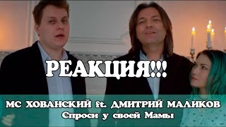 РЕАКЦИЯ МС ХОВАНСКИЙ & ДМИТРИЙ МАЛИКОВ Спроси у своей Мамы
