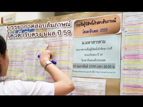 บรรยากาศสอบสัมภาษณ์โควต้ารับตรง มมส ประจำปีการศึกษา 2559