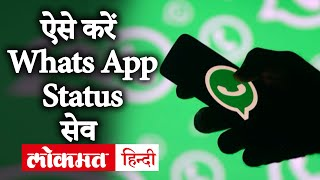 How to Save WhatsApp Status in your smartphone How to download WhatsApp status video without Any App