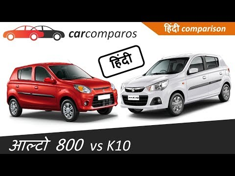 Alto 800 vs Alto K10 Hindi अल्टो ८०० v/s अल्टो के१० हिंदी Comparison Review Maruti Suzuki