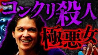 【実話】極悪女が狙うは「宝くじで35億当選した男」…コンクリート埋め殺人事件