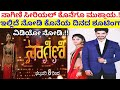 ನಾಗಿಣಿ ಸೀರಿಯಲ್ ಕೊನೆಗೂ ಮುಕ್ತಾಯ.! // #Naagini Kannada serial | Naagini serial End |