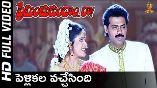 Pellikala Vachesindhe Video Song HD   Preminchukundam Raa Movie   Venkatesh, Anjala Zaveri  SP Music