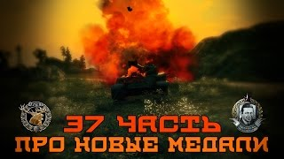 Вся правда о World of Tanks #37