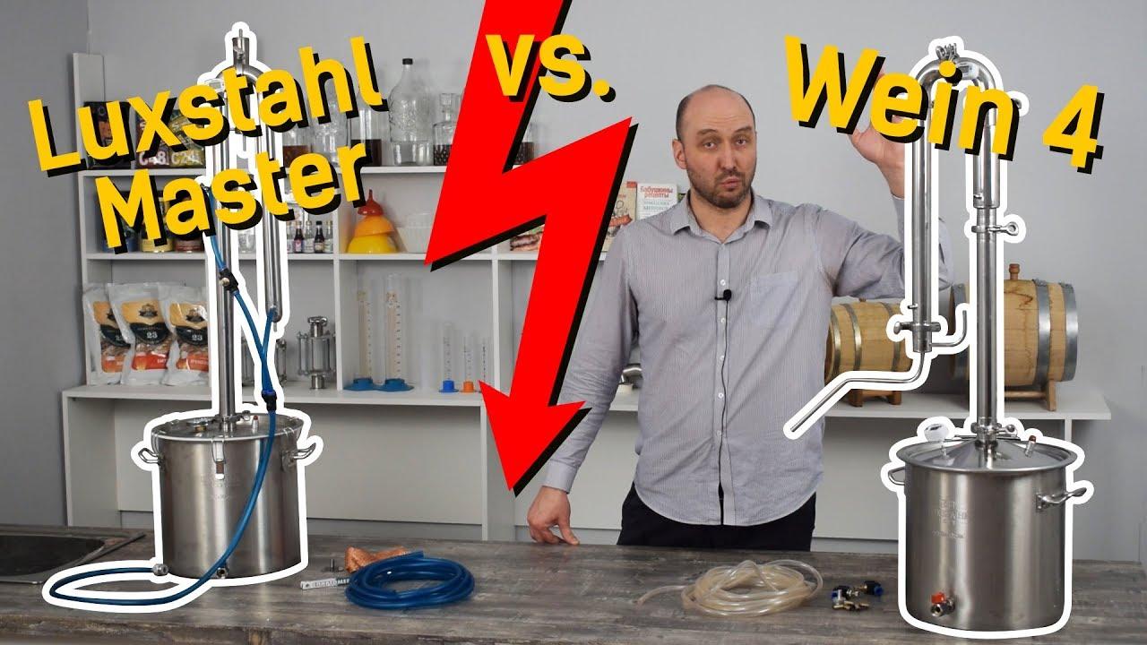 Самогонный аппарат вейн или люкссталь викторчик самогонный аппарат