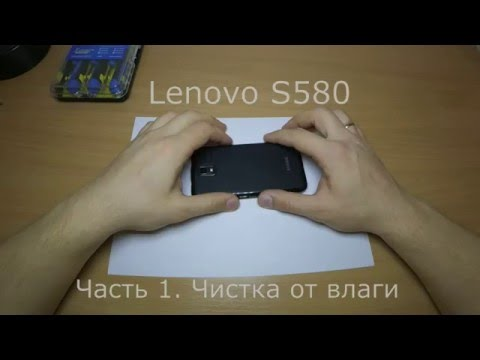 Lenovo S580 Часть 1. Чистка от влаги Cleaning Lenovo S580 replacing broken touchscreen