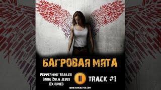 Фильм БАГРОВАЯ МЯТА 2018 музыка OST #1 Peppermint Trailer Song | Zola Jesus Exhumed Jennifer Garner