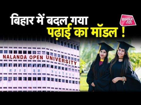 Bihar में इस Education System से लाखों छात्रों को होगा फायदा !
