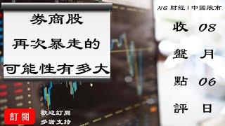 券商股再次暴走的可能性有多大?  中國股市   2020年08月06日收盤點評