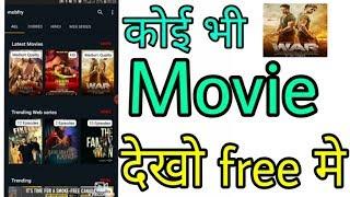 new movie kaise dekhe koi bhi movie dekho war latest movie 2019 ?