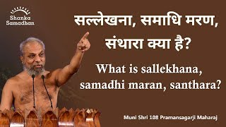 सल्लेखना, संथारा, समाधिमरण क्या? What is sallekhana, samadhi maran, santhara?