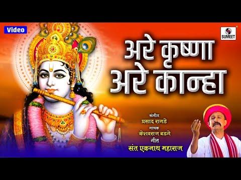Are Krishna Are Kanha