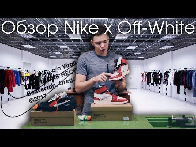 Обзор Nike x Off-White | Самый ожидаемый релиз года