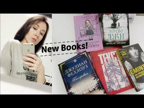 Что я читаю осенью - Глуховский, Белгравия, Флавия де Люс и другие!