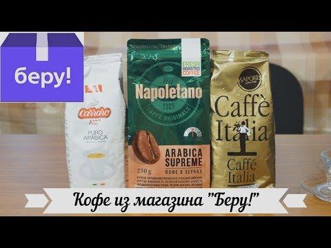 "Кофе из ""Беру!"". Carraro, Caffe Italia, Napoletano. Выпуск из ада."
