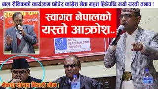 कांग्रेस नेता महत कार्यक्रम छोडेर हिडेपछि भयो यस्तो तनाव ! Swagat Nepal को यस्तो आक्रोश !!