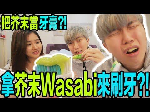 挑戰玩Gamee�戲,輸的人拿芥末Wasabi當牙�刷牙?�超�心��(�愛的