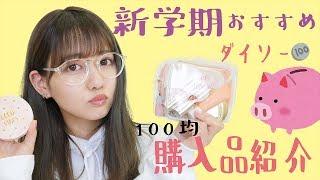 新学期おすすめダイソー購入品紹介【100均一】 thumbnail