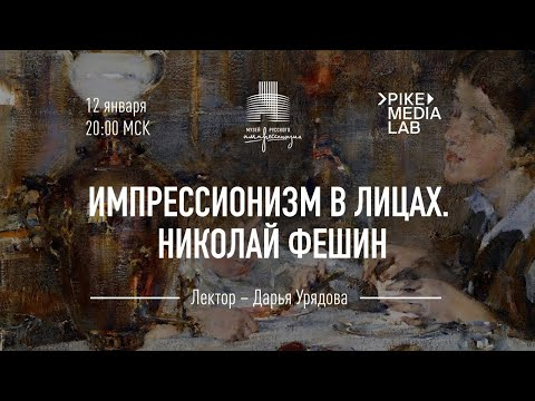 Николай Фешин. Лекционный сериал «Импрессионизм в лицах»