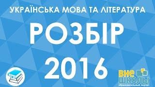 Решение тестов ЗНО-2016 Украинский язык и литература (разборы, ответы)