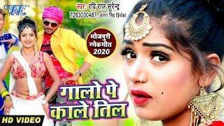 #VIDEO | गालो पे काले तिल - #Ravi Raj Surendra, Antra Singh Priyanka | रानी का नया धमाका | Song