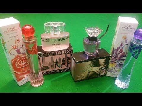 Женская парфюмерия/BROCARD/Духи недорого не значит ПЛОХО!