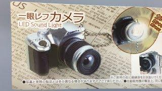 Miniature DSLR camera-一眼レフカメラled sound camera