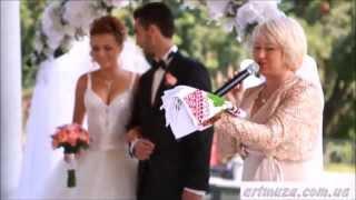 ВЕДУЩАЯ ВЫЕЗДНОЙ СВАДЕБНОЙ ЦЕРЕМОНИИ в Киеве - МУЗА. Трогательная свадебная церемония а Альтанке