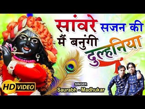 Sanware Sajan Ki Mai Banungi Dulhaniya !! Radha Ashtami Special Bhajan 2017 !! Saurabh-Madhukar