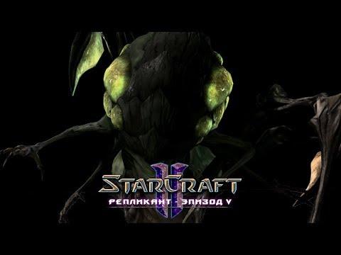 #3 БОССБАТЛ С ПРЕДАТЕЛЕМ / Мастер эволюции / Starcraft 2 Репликант Эпизод V