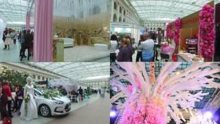 Свадебная выставка Москва  2017