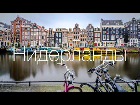 Влог. Амстердам. Гаага. Голландия
