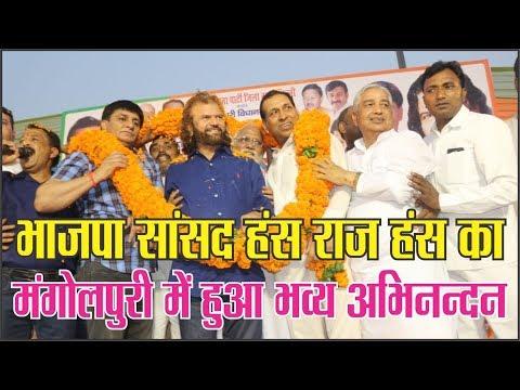 भाजपा सांसद  हंस राज हंस का मंगोलपुरी में हुआ भव्य अभिनन्दन #hindi #breaking #news #apnidilli