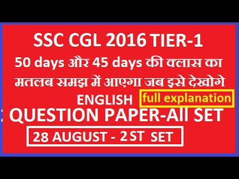 SSC CGL 2016 TIER-1 ENGLISH  QUESTION PAPERS -ALL SET -27 Aug. to 11 Sept.  28 August  II  SET-1st