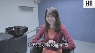 【Hair Recovery復原法】香港假髮專門店-女仕產品介紹!!