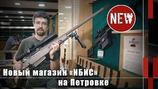 Новый магазин 'Ибис' в Киеве на Петровке