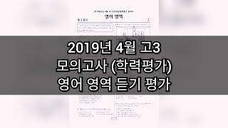 2019년 4월 고3 모의고사 영어 듣기