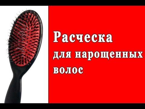 Обучение: Расчёска для нарощенных волос