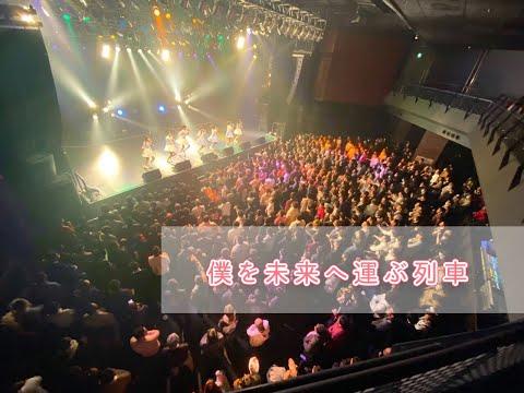 【なんキニ!】「僕を未来へ運ぶ列車」ライブ映像