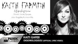 Kaiti Garbi  Eksomologisou  Official... @ www.OfficialVideos.Net