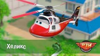 Рэй и пожарный патруль - Хеликс. Анимационный развивающий сериал для детей. Серия 2.