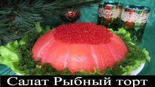 Салат Рыбный торт