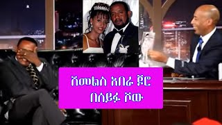 Shemelse Abera Joro Interviw On Seifu Fantahun Late Night Show