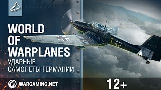 World of Warplanes: Ударные самолеты Германии