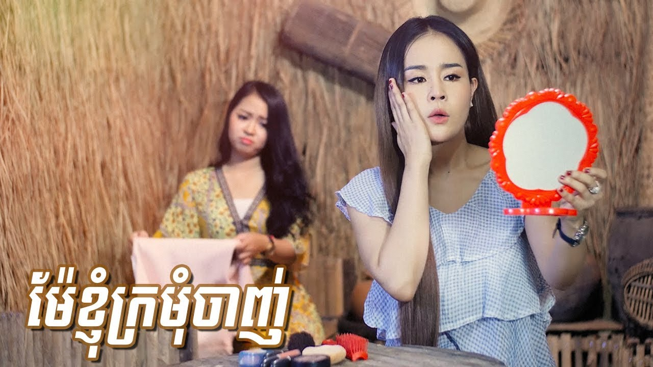 ម៉ែខ្ញុំក្រមុំចាញ់ - ស្រីនាថ & សុផានី, Mae Knhom Kromom Chanh - Sreyneath & Sophany | Cover