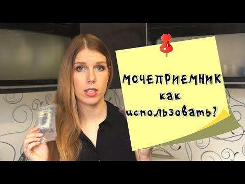 Как правильно собрать мочу в мочеприемник у девочки видео