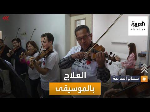 صباح العربية | كيف تعالج الموسيقى أزمات الإنسان؟