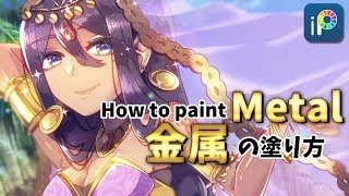 【ibisPaint】How to paint Metal