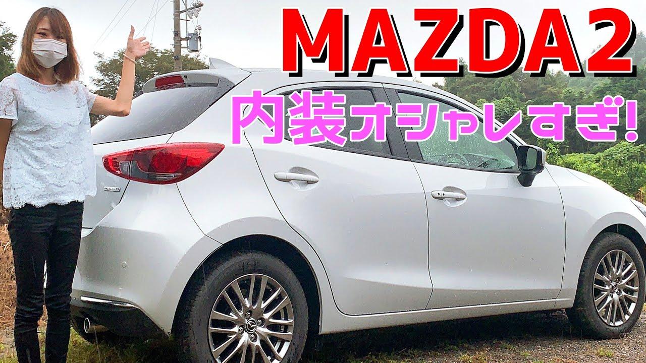 【MAZDA2】デミオから大幅進化!マツダ2の内装がオシャレすぎ~!